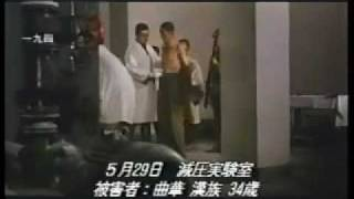Men Behind the Sun Torture Scenes
