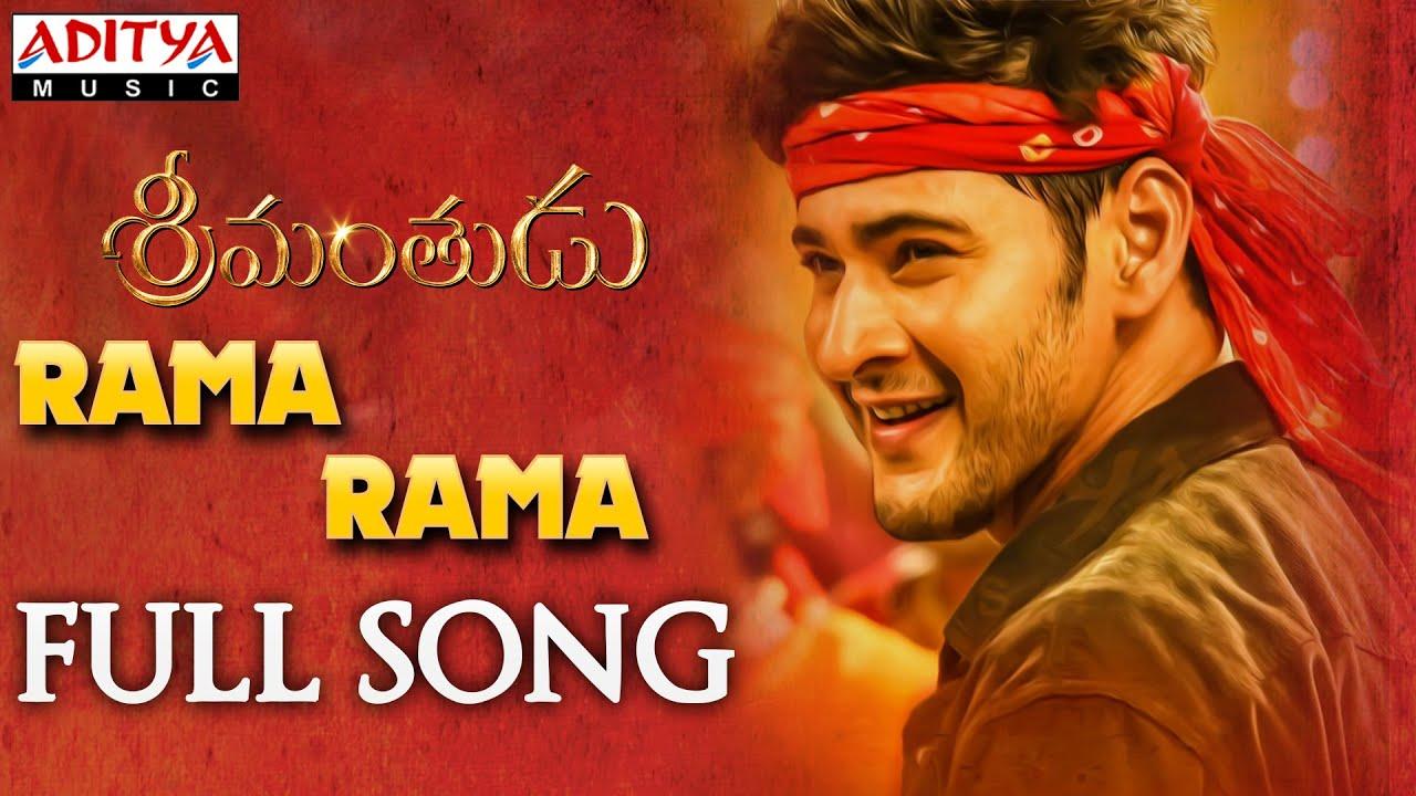 Love4Telugu: Rama Rama Song Lyrics Translation From Srimanthudu