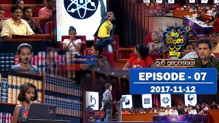 Hiru Nena Kirula | Episode 07 | 2017-11-12 Thumbnail