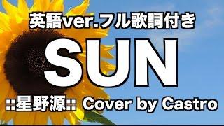"""【英語で歌う】 SUN / 星野源 (『心がポキっとね』主題歌)【フル歌詞付き】/ """"Sun"""" by Gen Hoshino English Full Cover"""