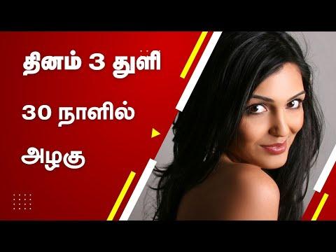 Simple Skin Whitening Treatment  Tamil Beauty Tips For Face  Kungumathi Thailam   24 Tamil