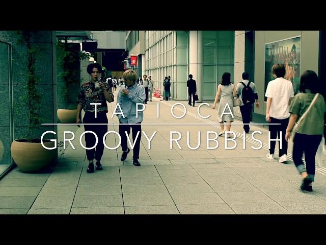 「T A P I O C A」【MV】Groovy Rubbish