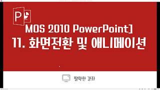 #11 MOS PowerPoint] 11. 화면전환및애니메이션