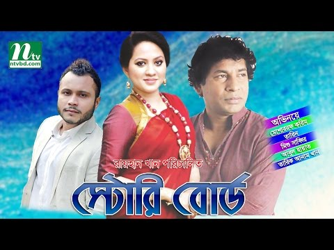 Bangla Natok Story Board (স্টোরি বোর্ড)   Full Drama l Mosharraf Karim, Mishu, Tarin by Rayhan