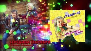 Студия-80 - Середина сентября ( CD, 2017 )