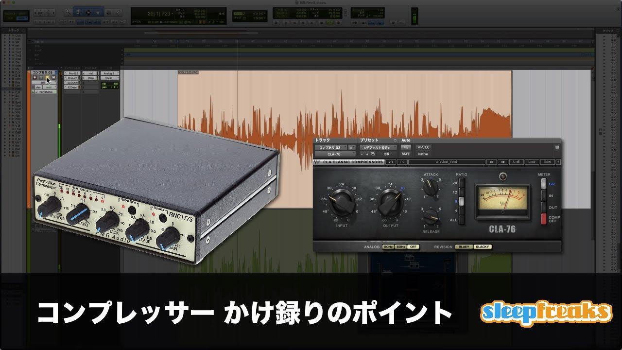 Waves Vocal Rider ボーカル音量コントロール
