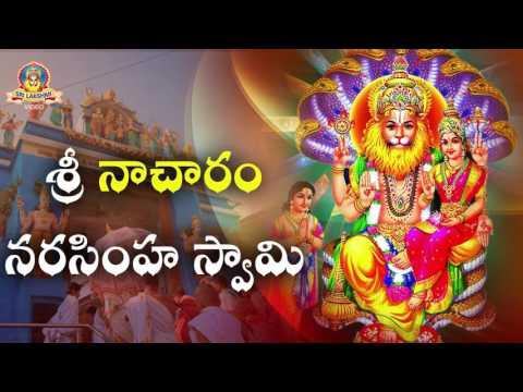 Sri Nacharam Narsimha Swamy Songs || Lord Narasimha Swamy || Sri Lakshmi Video