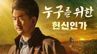 기독교 영화 <누구를 위한 헌신인가> 열심히 사역하는 게 곧 하나님께 순종하는 것인가? (2019)