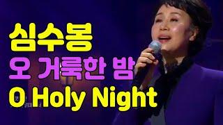 """[감동영상] 심수봉 """"오 거룩한 밤 O Holy night"""" 유희열의스케치북 #심수봉레전드…"""