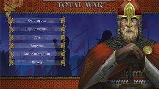русь 2 - Total War #2 (Нападение Киева)