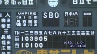 巨人-西鉄 1963年【カラー】