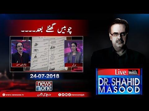 Live with Dr.Shahid Masood   24-July-2018   24 Ghante Baad   Election 2018