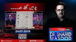 Live with Dr.Shahid Masood | 24-July-2018 | 24 Ghante Baad | Election 2018