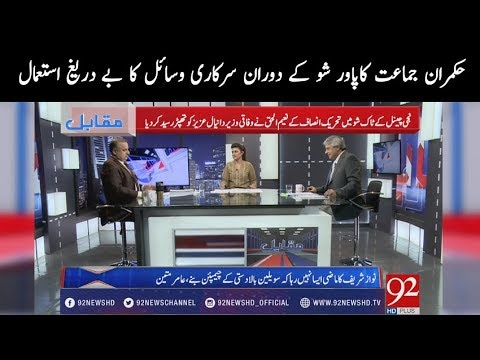 Muqabil |  Misuse of Government Machinery  | Rauf Klasara| 23 May 2018 | 92NewsHD