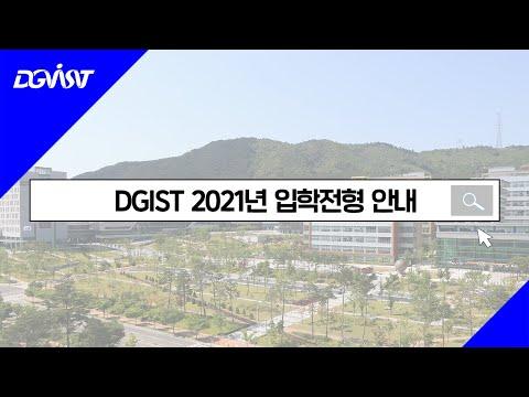 2021학년도 DGIST 입학... 사진