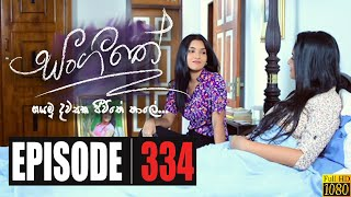 Sangeethe | Episode 334 30th July 2020 Thumbnail