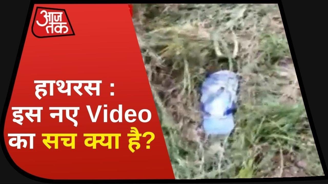 Download Hathras : UP Police Releases Video in Hathras case |  Hathras कांड का Video |  Hathras News in Hindi