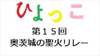ひよっこ 第15回 「連続テレビ小説 ひよっこ Part1 (NHKドラマ・ガイ...