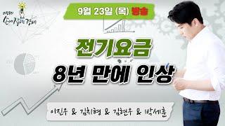 """[이진우의 손에 잡히는 경제] """"전기요금, 8년 만에 인상 / 단종카드가 늘고 있는 이유"""" l MBC 210923방송"""
