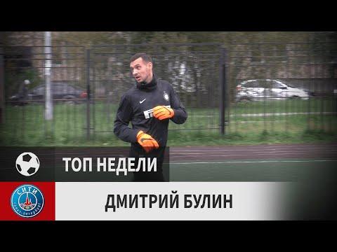 Дмитрий Булин (Сити,