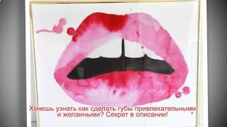 Помпа для губ купить