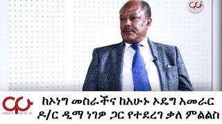 ETHIOPIA - ከኦነግ መስራችና ከአሁኑ ኦዴግ አመራር ዶ/ር ዲማ ነገዎ ጋር የተደረገ ቃለ ምልልስ- NAHOO TV