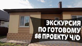 Проект 88 в чистовой отделке, Обзор Дома #Гостагаевская