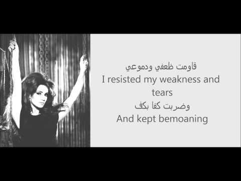 Diana Haddad - My Mistake [Lyrics] كلمات] ديانا حداد -غلطتي]