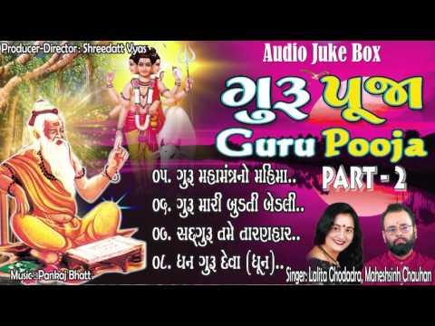 GURU PUJA VOL 2  BEST EVER GUJARATI BHAJANS  Prachin Bhajan  Lalita Ghodadra  Maheshsinh chauhan