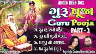Gujarati Bhajan | Guru Pooja | Guru Bhakti | Lalita Ghodadra | Maheshsinh Chauhan | Jukebox