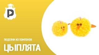 Цыплята.Радужные поделки из помпонов. Урок 5