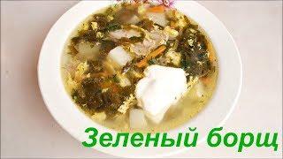 Зеленый борщ/ Раздельное питание #Мамачоли