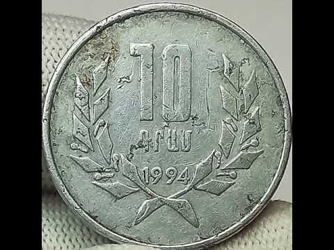 10 драмов 1994 года. Армения.
