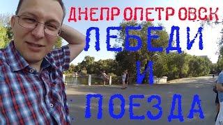 Поездка в Днепропетровск, Автовокзал, Парк Глобы и Детская железная дорога(Привет, меня зовут Валера, а мою вторую половинку Аня. Мы ведём семейный влог, и снимаем видео о наших путеше..., 2015-10-02T05:50:18.000Z)