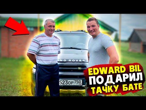EDWARD BIL / ТАЧКА ДЛЯ БАТИ / ПРИЕХАЛ В ДЕРЕВНЮ к ПОДПИСЧИКУ