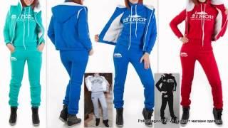Теплые женские спортивные костюмы от интернет магазина Pokupkagood NEW(Теплые женские спортивные костюмы от интернет магазина Pokupkagood NEW от 42 по 50 размер http://pokupkagoodnew.etov.com.ua/catalog/group..., 2014-11-10T22:45:29.000Z)