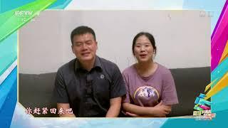 [2020年五四青年节特别节目]视频连线 快递员汪勇及家人 主持人:任鲁豫| CCTV