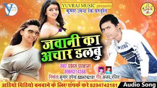 Prabhansh parawana ka new arkesata song jawani ka  achar  dalabu 2019 top song