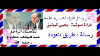 رسالة : طريق العودة رسالة لباب بريد الجمعة - الاستاذ عبد الوهاب مطاوع قراءة صوتية يحيي البوليني