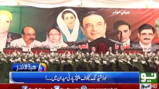 Neo News Headlines | 03 May 2017 | 04:00 PM