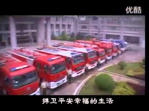 China Fire Service / Chinese Firefighters