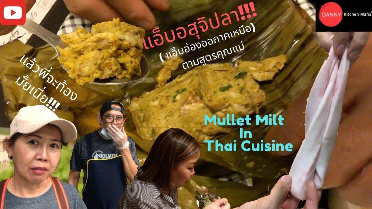 แอ็บอสุจิปลา| No-one made Before | Mullet Milt with MaMa's Recipe | Thai Northern Style Food