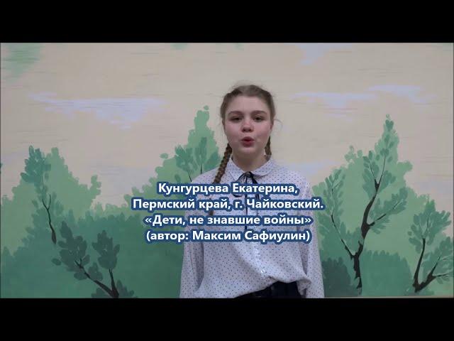 Изображение предпросмотра прочтения – ЕкатеринаКунгурцева читает произведение «- Дети, не знавшие войны» М.С.Сафиулина