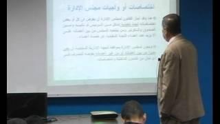 البناء الوظيفي للهيئة الاجتماعية - مجلس الإدارة