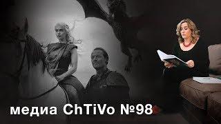 Медиа ChTiVo 98. Тим Филлипс и Ребекка Клэйр