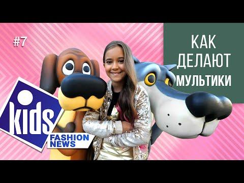 Как делают мультики / Kids Fashion News / 7 серия 2019