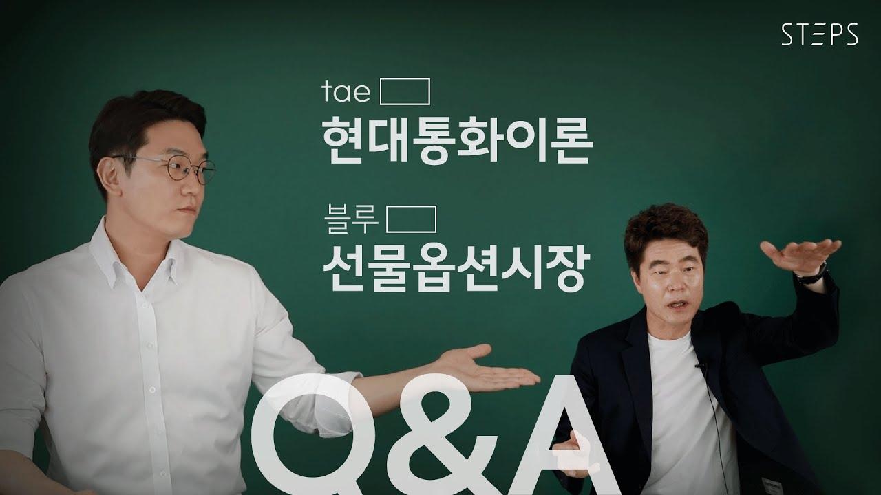 Q.현대통화이론 Q.선물옵션시장 [김일구의 Q&A]_STEPS