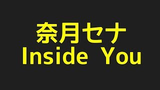 【奈月セナ Inside You】を無料で視聴する方法はこちら→https://www.dmm...