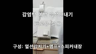 코로나음성안내멘트스피커, 학교방역예방스피커