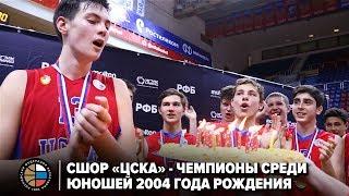 СШОР «ЦСКА» - чемпионы среди юношей 2004 г.р.